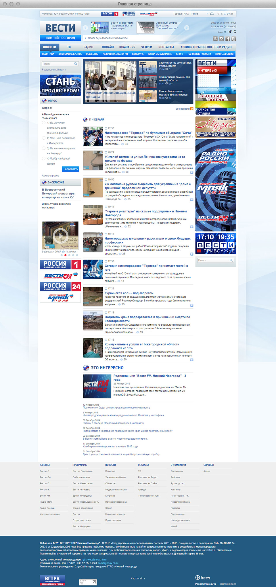 Техническое задание на разработку новостного сайта
